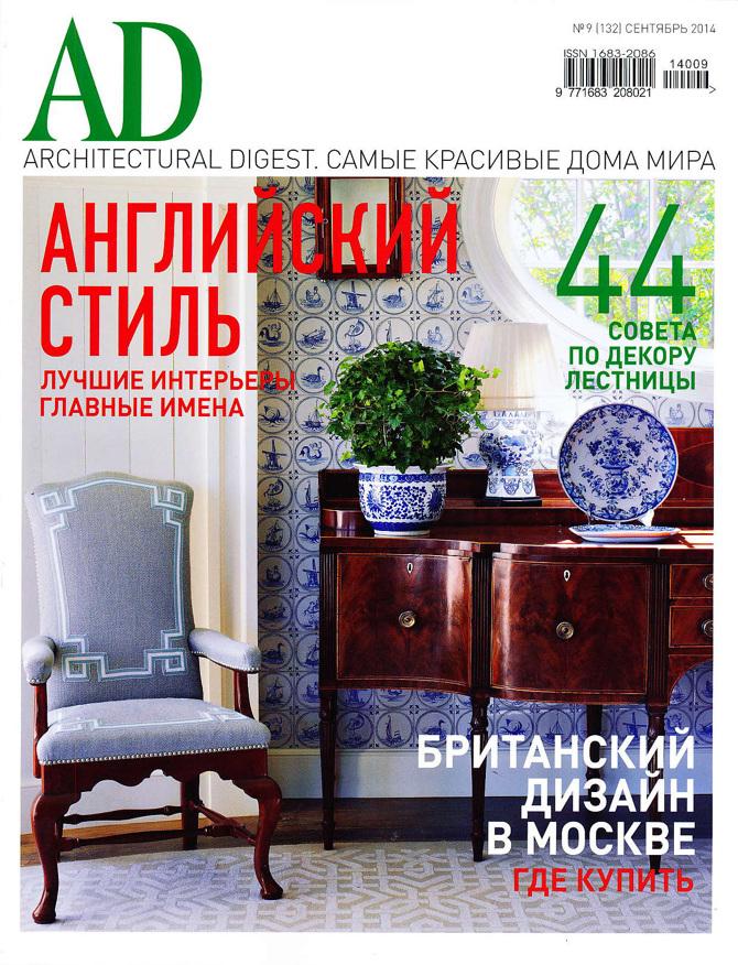 Журнал по дизайнам интерьеров